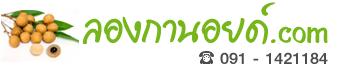 ลองกานอยด์.com